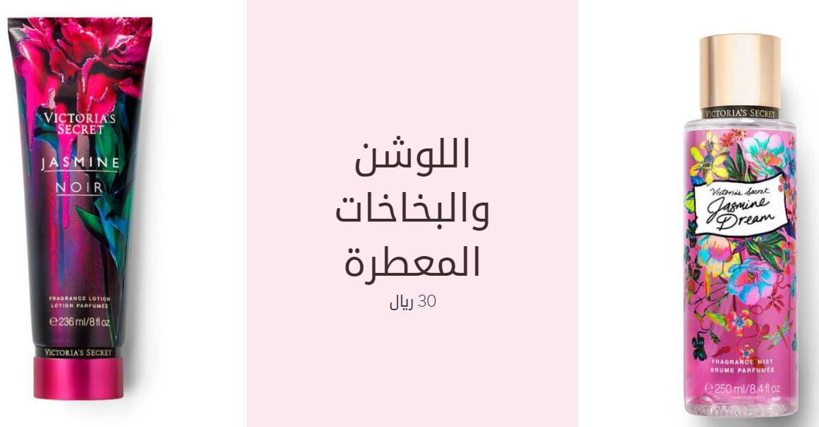اسعار منتجات التجميل في victoriassecret